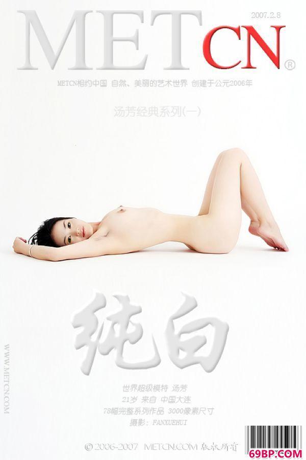 汤芳―《纯白》1